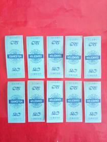 烟封条,烟盒,烟标封条,烟封口标,100个合售