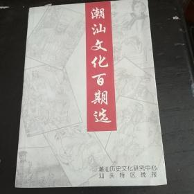 潮汕文化百期选,300多篇文章