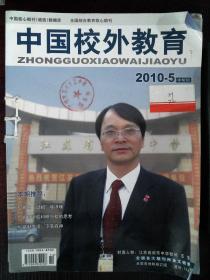 中国校外教育 中旬刊2010年 5-8 四本合售