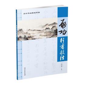 启功书法教程系列:启功行书技法