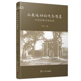 孔教运动的观念想象:中国政教问题再思