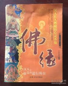 佛法的基本知识 日慧法师  宗教文化出版社