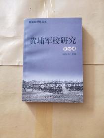 黄埔军校研究(第4辑)