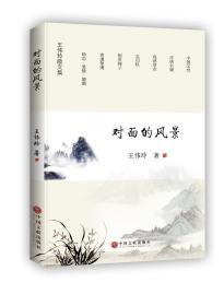 对面的风景——王伟玲散文集