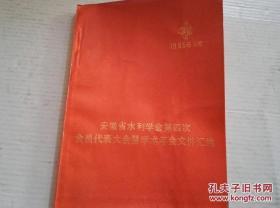 《安徽省水利学会第四次会员代表大会暨学术年会文件汇编》