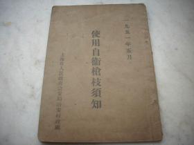 1951年上海市人民政府公/安局治安行政处颁布:【使用自/卫枪/枝须知】全一册!