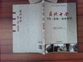 苏州十全文化·休闲·商业街区