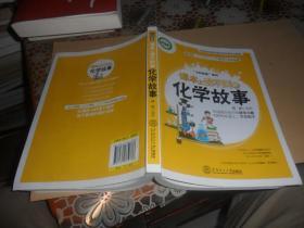 课本上读不到的化学故事  (正版现货)尚波  编
