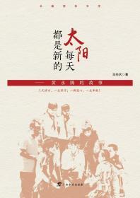 【正版】太阳每天都是新的:黄永腾的故事 王布衣著
