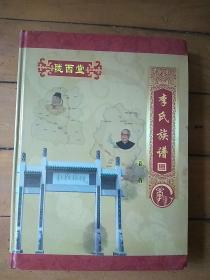 李氏族谱(卷首,李世民,李先念家谱)