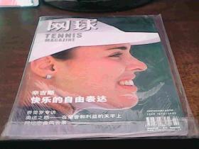 网球 2004年2月