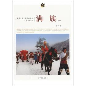 走近中国少数民族丛书:满族