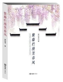 紫藤烂漫笑春风
