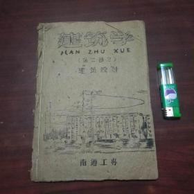 建筑学第二部分:建筑设计(16开土纸油印本)(内有大量配图)(南通工专1960年讲义)(孤本)