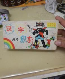汉字积木/汉字成语积木/黑猫警长积木/老积木(原装36块)