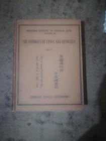 美国博物馆中亚调查记:中国及蒙古的兽类【第一册】(英文版,1938年1版,大16开布面精装)