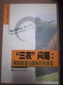 """""""三农""""问题:财税政策与国际经验借鉴"""