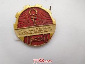 毛主席像章 (铝制) 保真包老,正面 永远跟随毛主席 南京工人背面:八二七战斗一周年。详见书影。尺寸 直径:2.2厘米只发快递