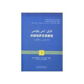 初级哈萨克语口语教程(1)
