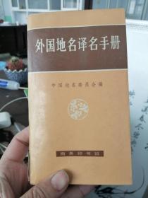 外国地名译名手册(馆藏未阅)