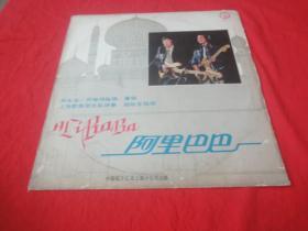 黑胶唱片: 阿里巴巴 吴永法何耀伟独唱重唱(无歌词单)(品相见描述)
