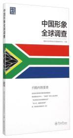 中国形象全球调查(约翰内斯堡卷)