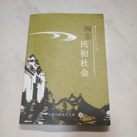 闽东民初社会(闽东文史资料 第十辑)