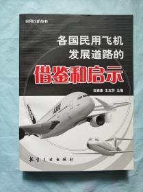各国民用飞机发展道路的借鉴和启示