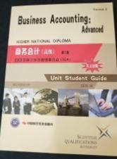 商务会计(高级) 苏格兰学历管理委员会 中国时代经济出版社