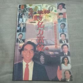 我是这样成为亿万富翁的:中国超级富豪生意经