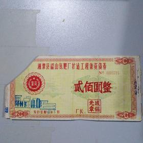 湘潭县韶山氮肥厂扩建工程集资债券 (都已剪角做废,每张编号不同,十张合售)