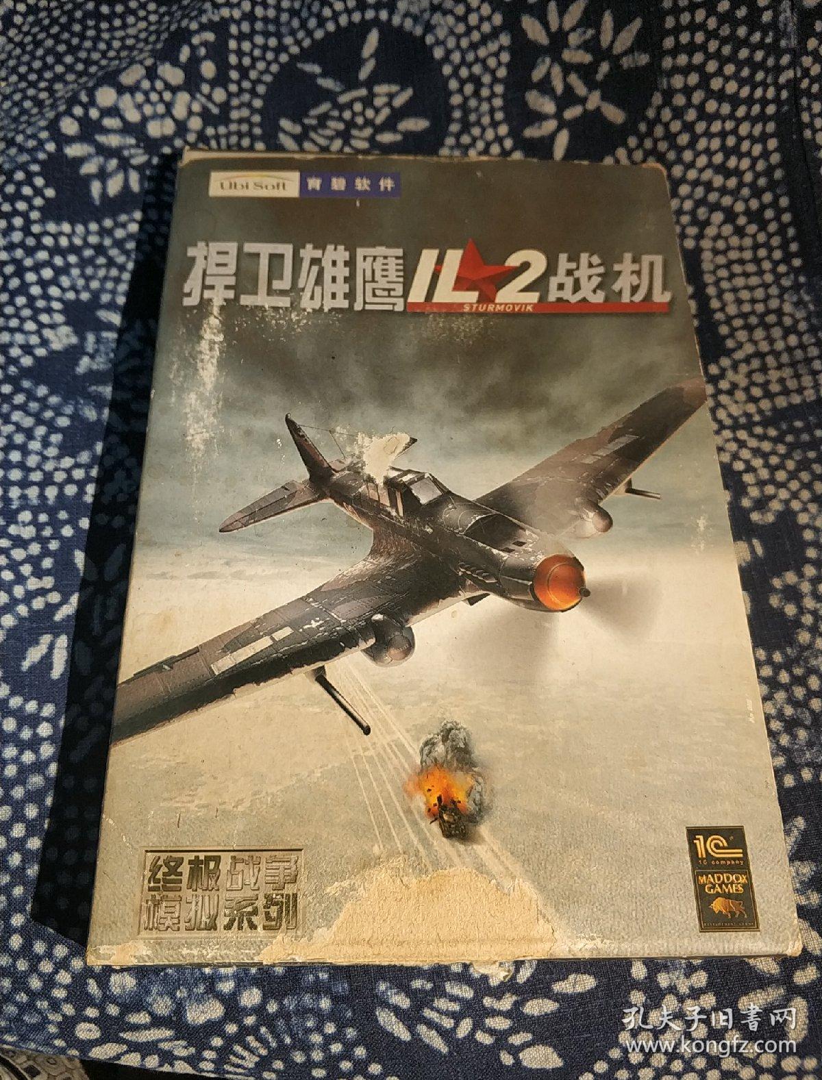 捍卫雄鹰IL2战机