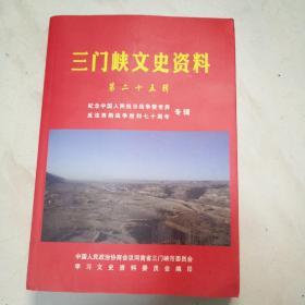三门峡文史资料(第二十五辑)