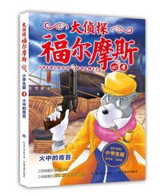 大侦探福尔摩斯小学生版(第九辑):火中的青苔(新版)