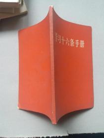 学习十六条手册(毛林像完好品好)
