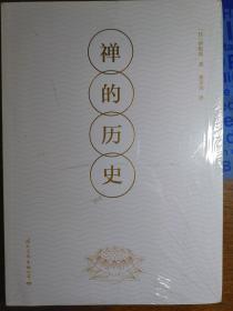 禅的历史【全新塑封】