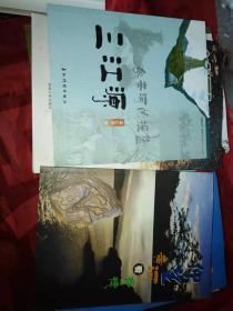 三江源 母亲河的摇篮