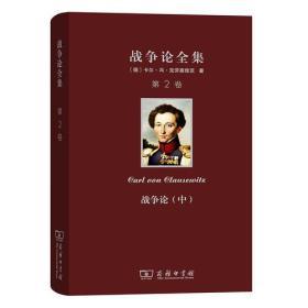 战争论全集 第2卷 战争论(中)