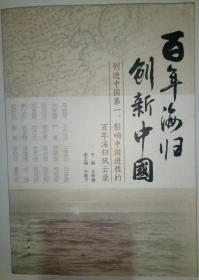 百年海归 创新中国--创造中国第一、影响中国进程的百年海归风云录