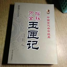 中国古代命书经典:增补万全玉匣记(最新编注白话全译)