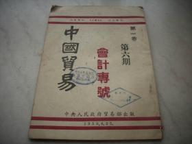 1950年中*人民政府贸易部出版【中国贸易】会计专号!全一册!
