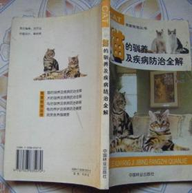 猫的驯养及疾病防治全解