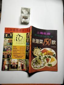 上海名厨顾明钟陆金华新潮菜150款【有水渍】