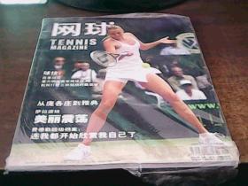 网球 2004年8月