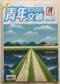 青年文摘 彩版 2019年 第10期 总第295期 5月下半月刊 邮发代号:2-302