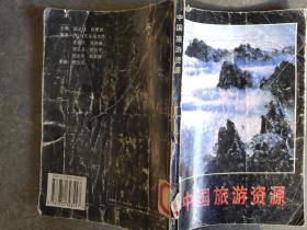 中国旅游资源