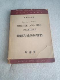 母亲和她的房客们【有破损】