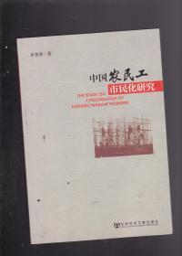 中国农民工市民化研究