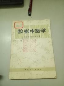 控制中医学:中医学证治系统分析