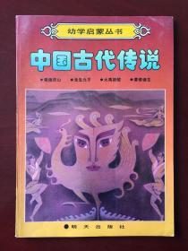幼学启蒙丛书 中国古代传说